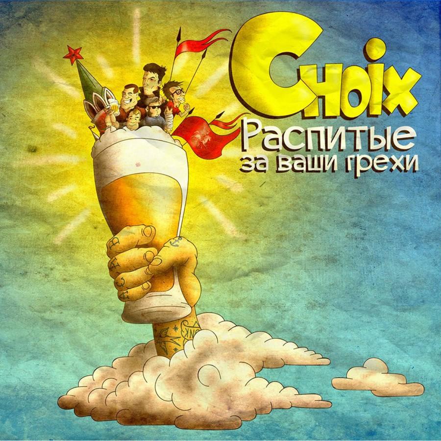 """CHOIX """"Распитие за ваши грехи"""" / CD"""